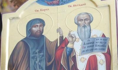 Българската православна църква почита днес паметта на Светите братя Кирил и Методий