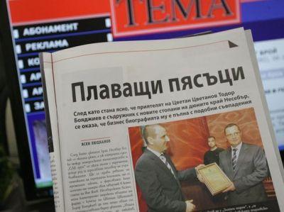 Тодор Бояджиев, кумец на вътрешния министър Цветан Цветанов