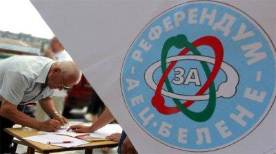 Първият национален референдум в демократичната ни история наближава